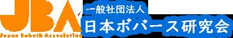一般社団法人 日本ボバース研究会