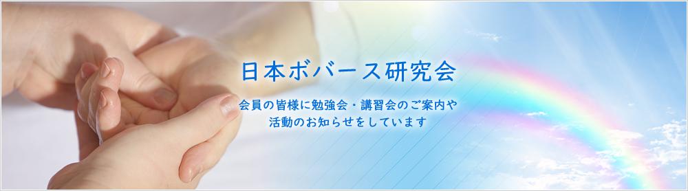 日本ボバース研究会 会員の皆様に勉強会・講習会のご案内や活動のお知らせをしています